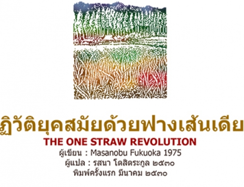 ปฏิวัติยุคสมัยด้วยฟางเส้นเดียว โดย มาซาโนบุ ฟูกุโกะ